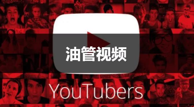 youtube视频代下载,油管视频代下载最高支持8K……